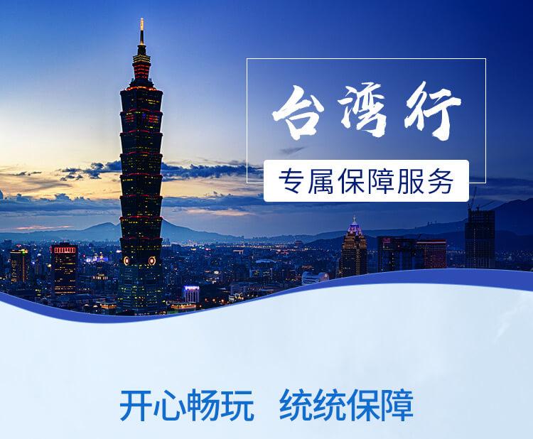 爱自由台湾旅游险