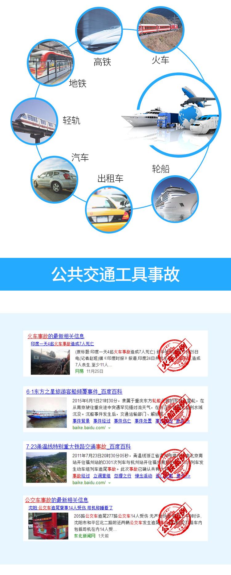 全球水陆公共交通意外伤害保险