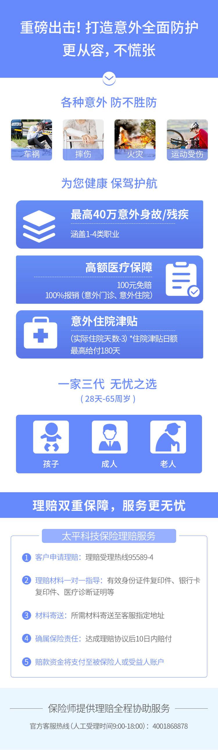 中国太平无忧保意外保险